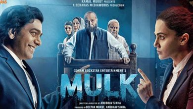 Photo of 'Mulk' Review: Rishi Kapoor-Taapsee Pannu Starrer Manages To Hold Your Attention