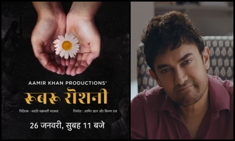 Photo of Here's The Reason Why Aamir Khan Will Release His Film 'Rubaru Roshni' on Television