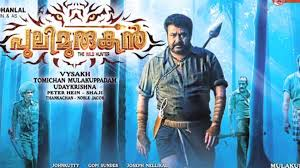 Mollywood Highest Grossing Movies