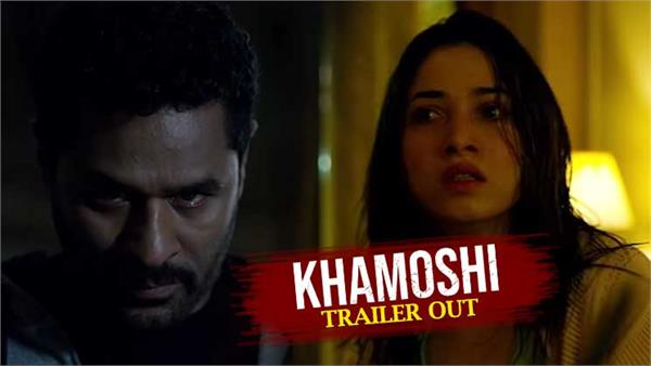 Photo of When You Have A First Look At 'Khamoshi' Trailer