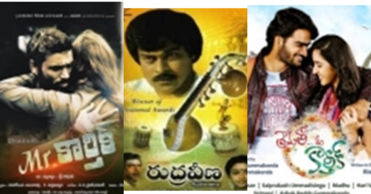 Photo of List of Telugu Musical Hit Movies That You Must Watch