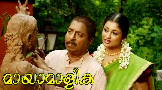 List Of Malayalam Movies Acted By Kavya Madhavan