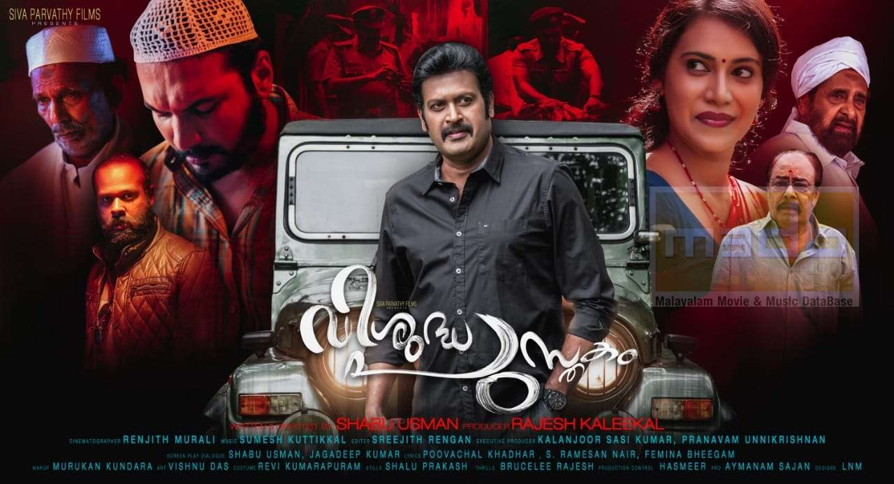 List of Malayalam Films Acted by Madhu