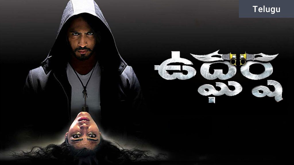List of Telugu Suspense Films