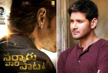 Photo of Mahesh Babu Announces His Next 'Sarkaru Vaari Paata' on Father's B'Day